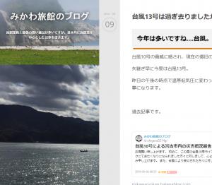 みかわ旅館のブログ トップページ画像