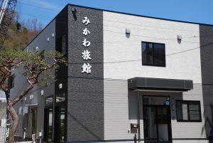 みかわ旅館 外観(現在)